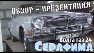 Волга газ 24 по имени ''Серафима'' 1979 г.в. Обзор-презентация. #купитьволгу #волгагаз24