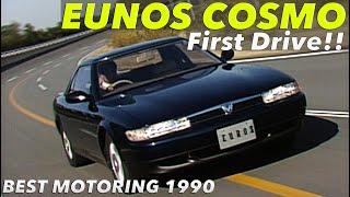 貴重!! ユーノス・コスモ デビュー時の初乗り!!【Best MOTORing】1990