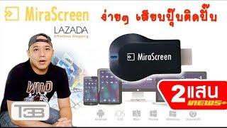 T3B:รีวิวสินค้า Lazada วิธีใช้งาน Mira Screen Nanotech ต่อมือถือเข้าทีวี