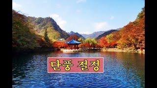 단풍절정!!  한국단풍 7대 명산 선정 단풍절정시기 설…