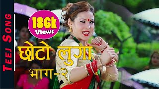 Superhit Teej Song - Bhattima(भट्टीमा) - New Teej Song 2017 - Ramesh Pathak & Manju Lawoti