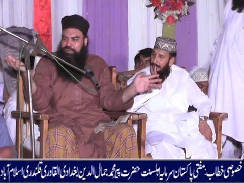 Mufti Jamaluddin Baghdadi Shan e Bibi Fatima Tu Zahra Pak  or Shan e Hazrat Mola Ali (part 2) 2017