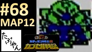 #68 本拠地急襲 MAP12 SDガンダム ガチャポン戦士2 全30MAPでシャアと戦う!! ファミコン レトロゲーム実況 【たぶやん】 thumbnail