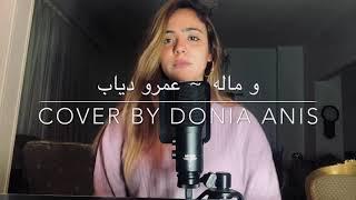 و ماله ~ عمرو دياب / W Malo ~ Amr Diab (Cover by Donia Anis)🔥🔥