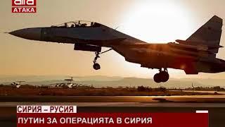 Сирия - Русия. Путин за операцията в Сирия /23.02.2018 г./