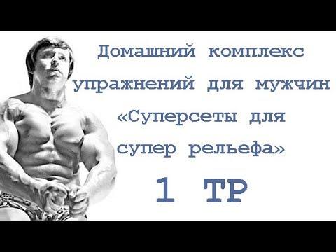 Упражнения от застоя крови в малом тазу для мужчин