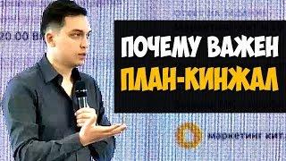 Почему важен ПЛАН-КИНЖАЛ?! Разбор с Петром Осиповым | Бизнес Молодость