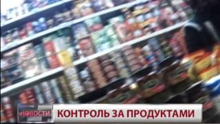 Продукты из Росрезерва. Новости. GuberniaTV