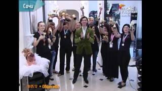 Команда сочинских стилистов признана лучшей на Кубани