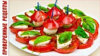 Лёгкая Закуска из Помидоров с сыром Моцарелла  Очень Вкусный Итальянский Салат Капрезе