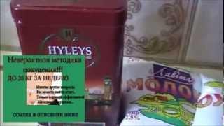 Чайная диета - Невероятноя методика похудения!!! -20 КГ ЗА НЕДЕЛЮ.