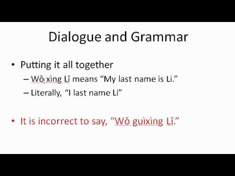 Integrated Chinese Level 1 Part 1 Lesson 1 Dialogue 1 Explanation