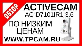 ОБЗОР ПОДКЛЮЧЕНИЯ КАМЕРЫ ВИДЕОНАБЛЮДЕНИЯ ACTIVACAM AC D7101IR1 ЧЕРЕЗ WI-FI
