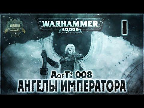 Империум: Ангелы Императора {8} - Liber: Incipiens [AofT - 8] Warhammer 40000
