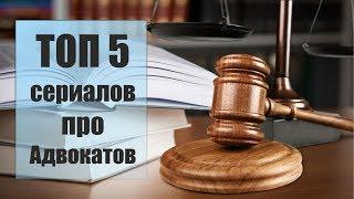 Топ 5 сериалов про АДВОКАТОВ, ЮРИСТОВ ...