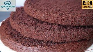 """Самый Пышный Шоколадный Бисквит, который НЕ ОПАДАЕТ! ☆ Идеальный Бисквит для Торта """"Прага"""""""