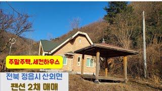전북 정읍시 산외면 소형펜션 매매(주말주택,세컨하우스 …