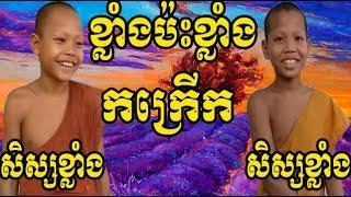Learn khmer.    សិស្សខ្លាំងប៉ះសិស្សខ្លាំងកក្រើក