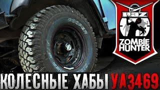 Хабы на УАЗ 469 - муфты фланца включения ступиц(UAZ Zombie Hunter: Привет друзья! В этом небольшом видео, я буду ставить себе муфты фланца включения ступиц, которые..., 2016-07-24T13:27:37.000Z)