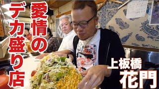 【大食い】人情あるデカ盛り有名店 花門【デカ盛り】 thumbnail