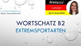 Немецкий язык. Deutsch B2. Extremsportarten. Немецкий язык для продвинутых B2