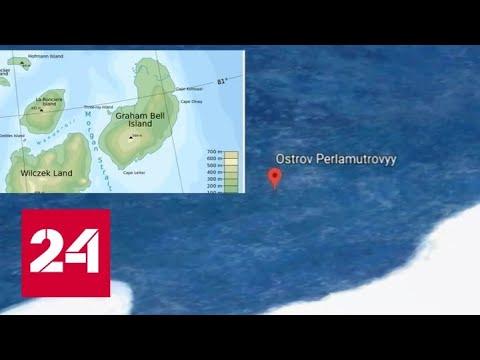 В состав России включены земли Арктики, обнаруженные в Карском море - Россия 24