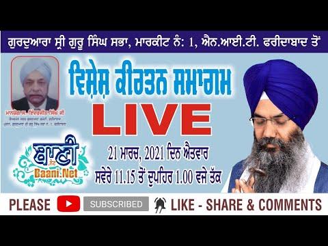 Live-Now-Special-Kirtan-Samagam-From-Faridabad-Haryana-21-March-2021