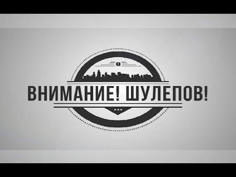 #ЧЕТЫРЕХДНЕВКА. Выпуск от 13.06.19