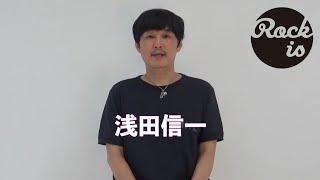浅田信一がニューアルバム『DREAMS』について語る