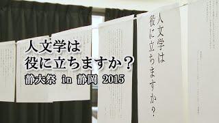 「人文学は役に立ちますか?」 静大祭in静岡2015 - 静岡大学