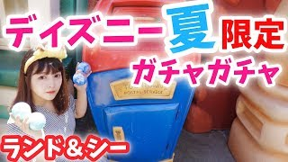 【限定】ディズニーランド&シーの夏限定ガチャガチャが最高すぎる♡ カプセルトイ 検索動画 13