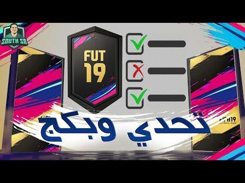 تحدي وبكج #3 | FIFA 19 | وطلع لنا لاعب خورافي 😍🔥  , ايش التحدي هذا ؟ 😂 |