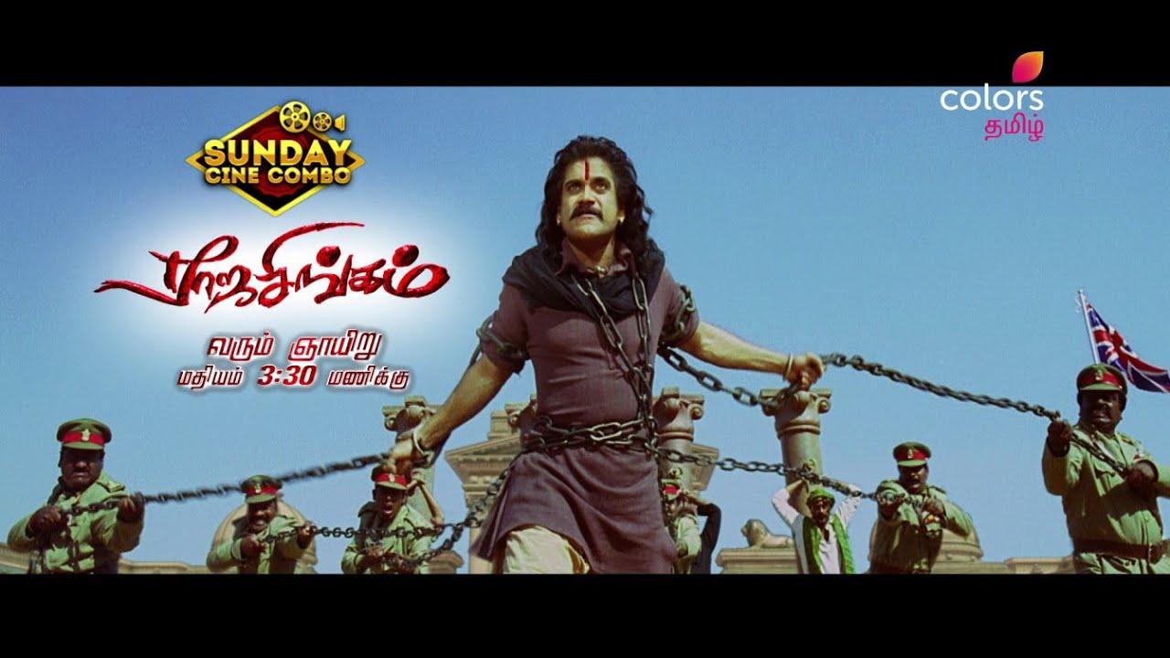 Rajasingam (Movie Promo)   Oct 3, Sunday 3:30 PM