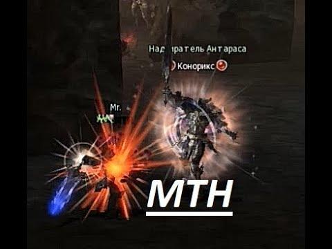 Как фармить Каноров (knoriks)- Видео от MTH Lineage II RPG-CLUB.COM [HF X7]