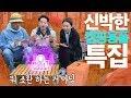 [데일리연] 신박한 브이로그 3 (연남동데이트, 생일파티, 웬디앤브레드, 수원카페, 연희동데이트)