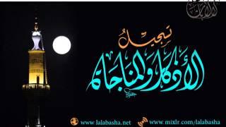 جامع لالاباشا - تسجيل الأذكار والمناجاة - سبحانك ربي - الخميس-22-5-2014