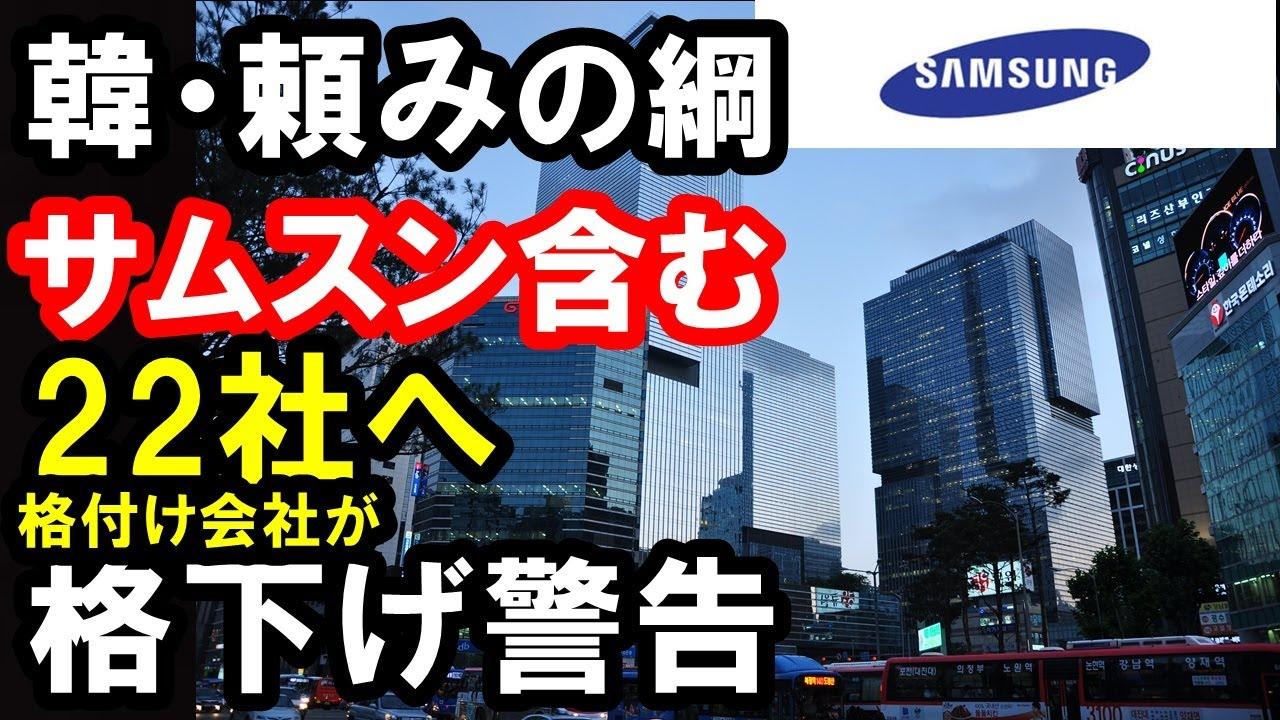 米国格付け会社がサムスンを含む韓大企業22社へ信用格付けに関し警告…←これに対し韓民「日本と比較しても韓国は持ちこたえている。・・・」???