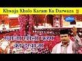 Download Khwaja Kholo Karam Ka Darwaza (Zaheer Miyan)   Best Qawwali Ajmer Sharif Dargah MP3 song and Music Video