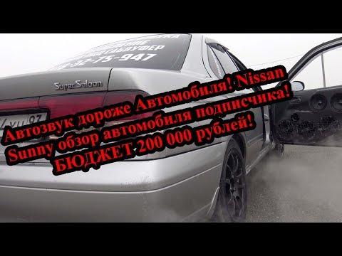 Автозвук дороже Автомобиля! Nissan Sunny обзор автомобиля подписчика!