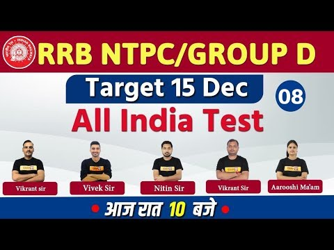 Railway NTPC/GROUP D |ALL INDIA MOCK TEST |CLASS 08|TARGET 15 DECEMBER |By Vivek Sir| Exampur