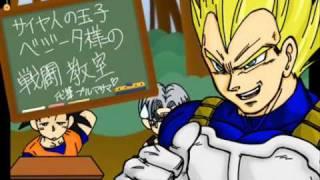 ベジータ様のパーフェクト戦闘教室・改 thumbnail