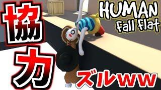 【爆笑】世界1ズルと邪魔をしあうバカたちwww【Human Fall Flat:Part3】