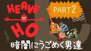 #2【実況】声優 花江夏樹と手を繋いでゴールを目指す男たち!【HEAVE HO】