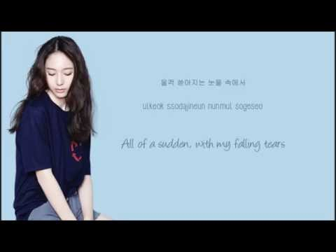 Krystal - All Of A Sudden [Han|Rom|Eng Lyrics]