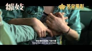 Sara 雛妓 [HK Trailer 香港版預告]