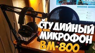 Топовый студийный микрофон BM-800! - Открытие, тест и обзор!