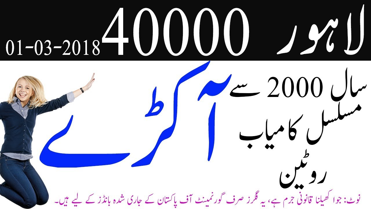 prize bond 40000 Lahore Best Routines of fs Akra 01-03-2018 by Prizebond  Dunia