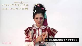 少年社中×東映 舞台プロジェクト「パラノイア☆サーカス」 2/26~3/6 サ...