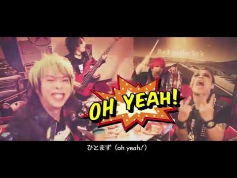 BULL ZEICHEN 88「とりあえず生」MV    (2018年03月28日発売 AL「アルバム2」収録)