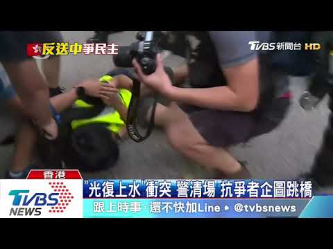 「光復上水」衝突 警清場 抗爭者企圖跳橋